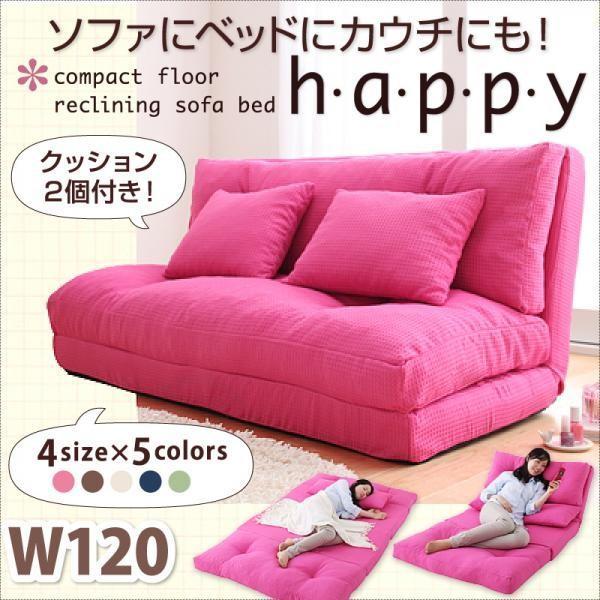コンパクトフロアリクライニングソファベッド 【happy】ハッピー 幅120cm