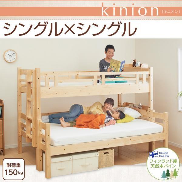 ダブルサイズになる・添い寝ができる二段ベッド【kinion】キニオン シングル・シングル