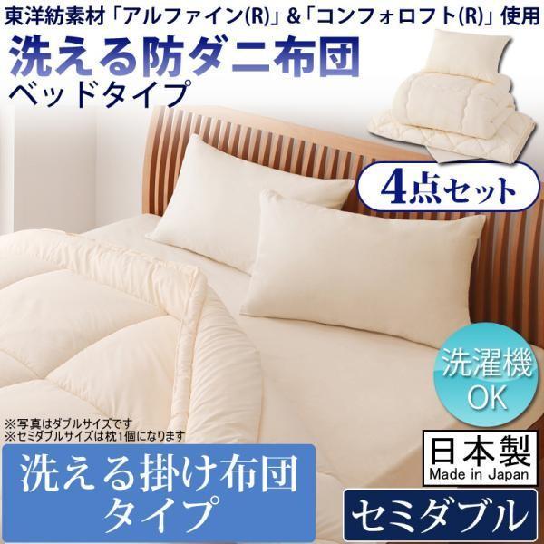 東洋紡素材使用 洗える防ダニ布団 ベッド用 ベッド用 ベッド用 Flulio フルリオ 布団セット 洗える掛け布団+洗えるベッドパッドタイプ セミダブル4点セット 44f