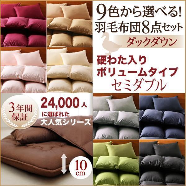 9色から選べる 羽毛布団 8点セット プレミアム敷布団タイプ ダック ボリュームタイプ セミダブル8点セット