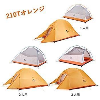 アップグレード版 1人用テント 4シーズン 超軽 二重層キャンピングテント 防水防風 ダブルレイヤ グランドシート付き アウトドア/キャンプ