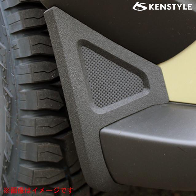 ケンスタイル フロントバンパーサイドガーニッシュ ダイハツ タフト LA900S/LA910S R2/6- ≪ 左右計2個セット マットブラック塗装仕様 ≫|rs-online