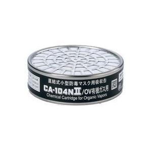 重松 CA-104NII/OV 有機ガス用吸収缶( GM185C、GM166、GM165、GM80S、GM80SF、GM76DS、GM70D、GM28S用) 1ケース(100個)