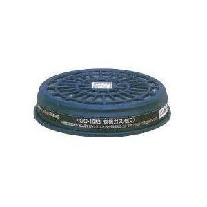 興研 KGC-1型S(C) 有機ガス用吸収缶(R-5型、R-5X型、R-8A型、RR-7型、DD-3型用) 1ケース(100個)