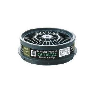 重松 CA-710/FA2 ホルムアルテヒド用吸収缶 1ケース(100個)(GM77、GM70J、GM22用)
