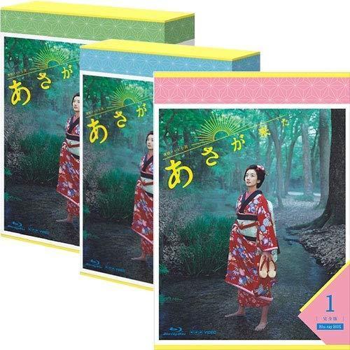 連続テレビ小説 あさが来た 完全版 ブルーレイBOX 全3巻セット