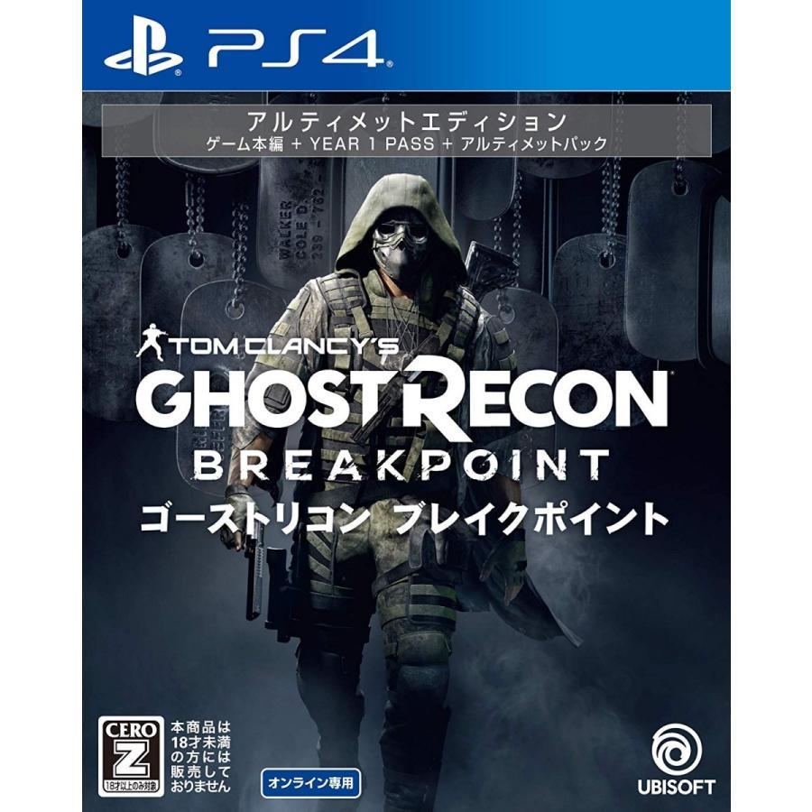 PS4 ゴーストリコン ブレイクポイント アルティメットエディション【早期予約特典】 CEROレーティング「Z」