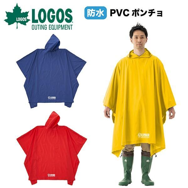 ロゴス レインポンチョ LIPNER PVCポンチョ 雨具 レインウェア レジャーシート