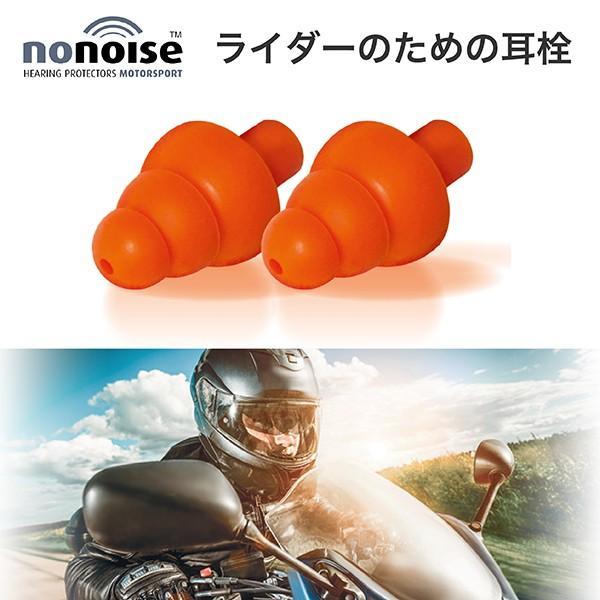 耳栓 ノーノイズ オートバイ用 ライダーの為の耳栓 モータースポーツ NN004|rubbermark