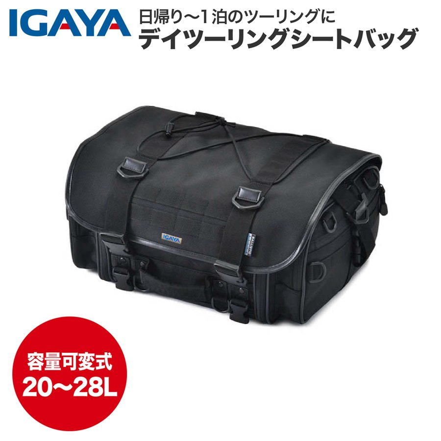 シートバッグ リアバッグ IGAYA イガヤ 20L〜28L 可変式 ブラック IGY-SBB-R-0010 ツーリングバッグ|rubbermark