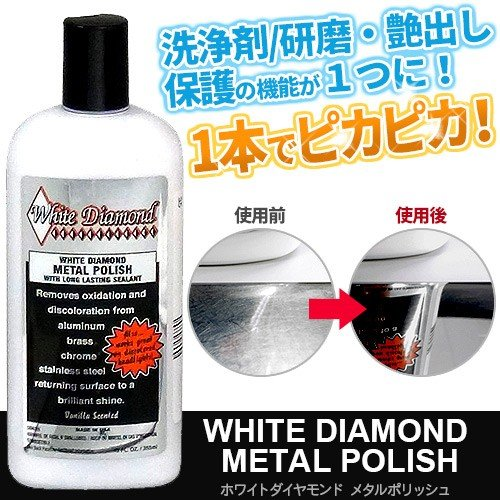 洗浄 研磨  艶出し 保護 ホワイトダイヤモンド メタルポリッシュ 355ml アルミ ステンレス 真鍮 汚れ落とし 保護コーティング WHITE DIAMOND 35 rubbermark