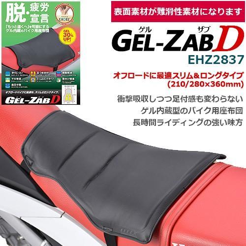 シート エフェックス 難滑性レザー GEL-ZAB D オフロード用 360mm×210〜280mm 振動軽減 ジェルシート 長距離 バイク用 座布団 日本製 ゲルザブD EHZ2837 rubbermark