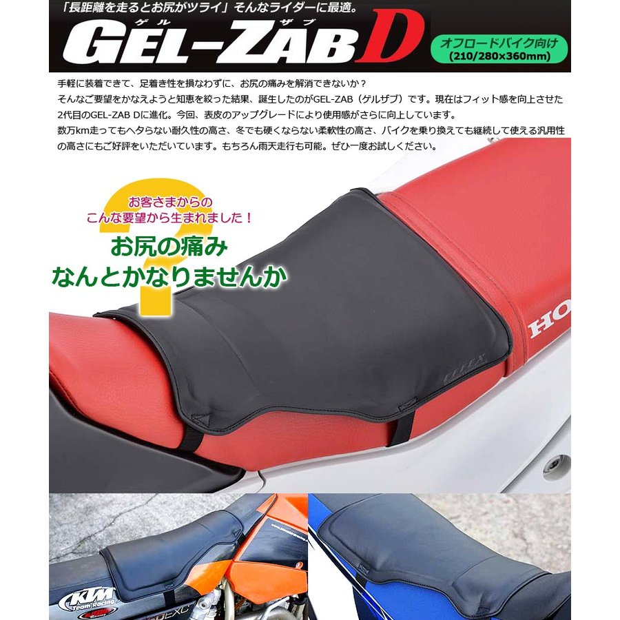 シート エフェックス 難滑性レザー GEL-ZAB D オフロード用 360mm×210〜280mm 振動軽減 ジェルシート 長距離 バイク用 座布団 日本製 ゲルザブD EHZ2837 rubbermark 05