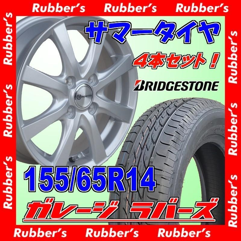 2021年製 ブリヂストン NEXTRY 155/65R14 & L101(シルバー) 4本セット 1台分 新品 rubbers