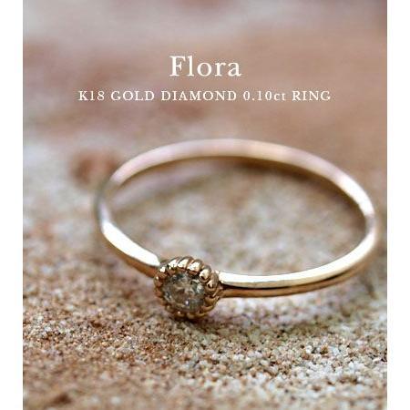 最新な K18ゴールドリング 指輪 フローラ ダイヤモンド0.10ct k18リング 指輪 レディース かわいい SALE k18リング 特価 セール 激安 格安 特価, FACE CODE:392ba27e --- taxreliefcentral.com
