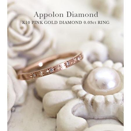 国内最安値! K10ゴールドリング 指輪 アポロン ダイヤモンド 0.03ct k10リング レディース かわいい SALE セール 激安 格安 特価, 介護用品販売センター 27eebf68
