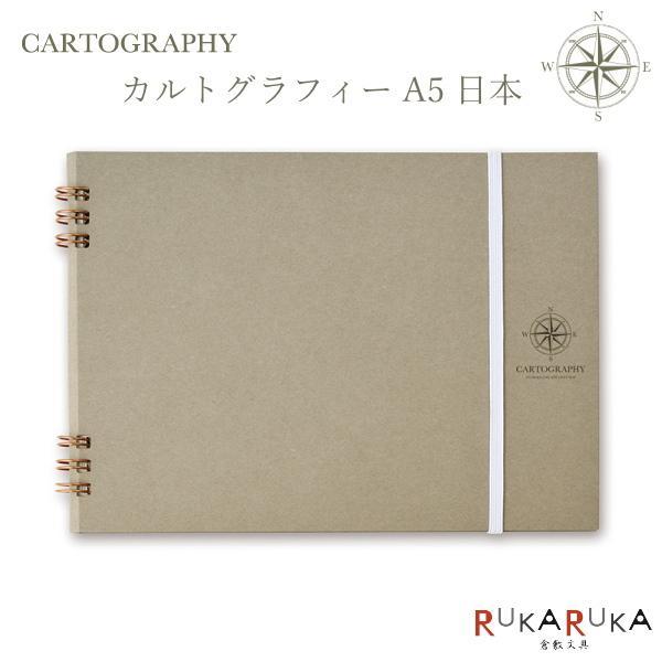 カルトグラフィー/大人の白地図 [ブック] A5 ニホン マルアイ 82CG-A5J |rukaruka0551