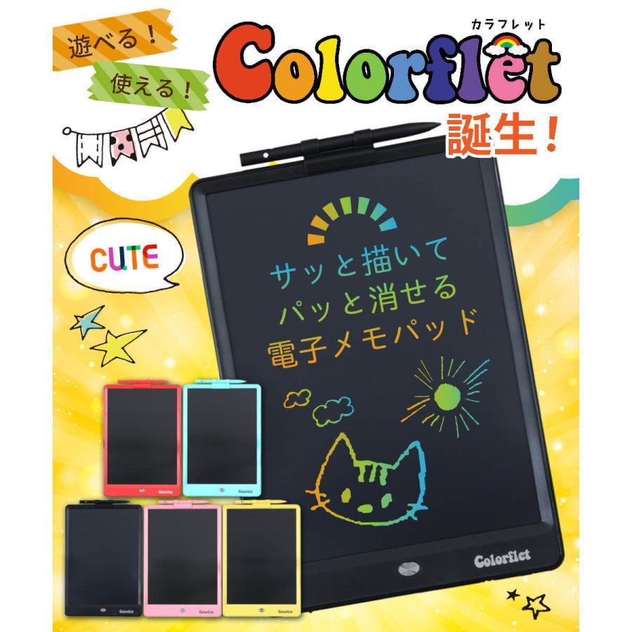 お絵かきボード 電子メモ パッド カラー タブレット 子供 子ども おえかき おでかけ 知育 玩具 遊び 6歳 7歳 8歳 9歳 プレゼント ギフト colorflet 正規品 rukodo 06