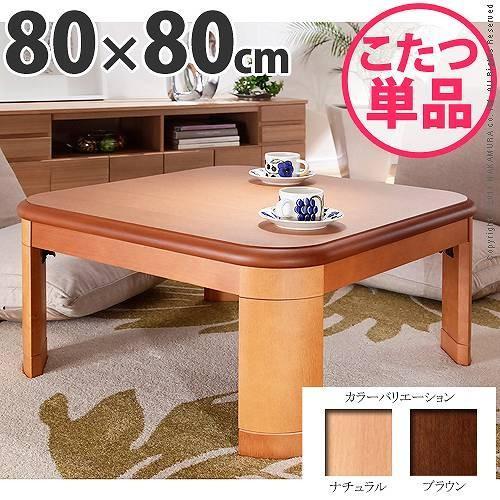 こたつ 折り畳み 楢 ラウンド 折れ脚 リラ 80×80cm 正方形 テーブル