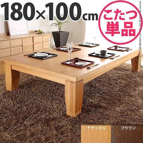ダイニングこたつ 高さ調節 こたつ おしゃれ長方形 180×100cm コタツ こたつテーブル ローテーブル