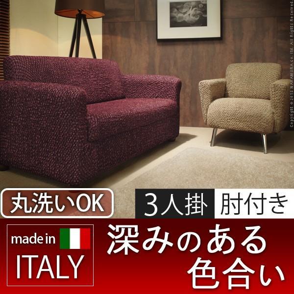 ソファーカバー 3人掛け 洗える 肘付き ストレッチ イタリア製 アーム付き 一体型