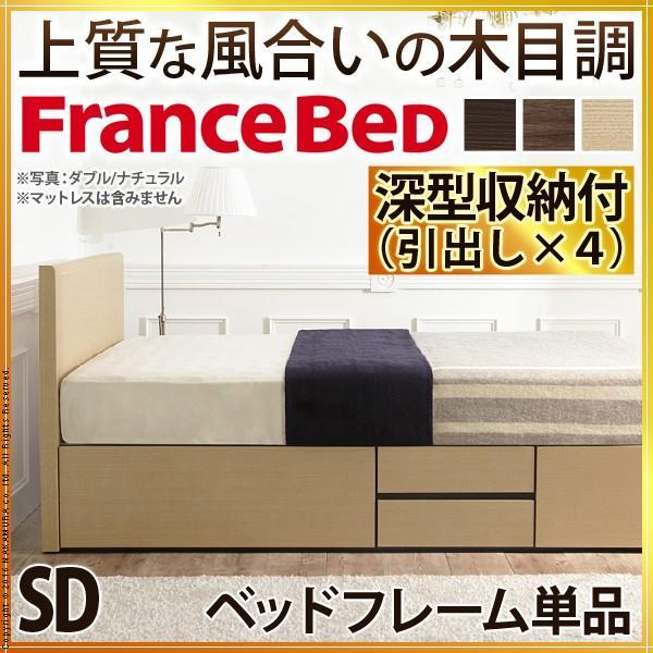 大人気新作 フランスベッド 引き出し収納 フレーム フランスベッド セミダブル 引き出し収納 ベッド下収納 深型引出しタイプ セミダブル ベッドフレームのみ, ふとん工場サカイ:fdb56388 --- grafis.com.tr
