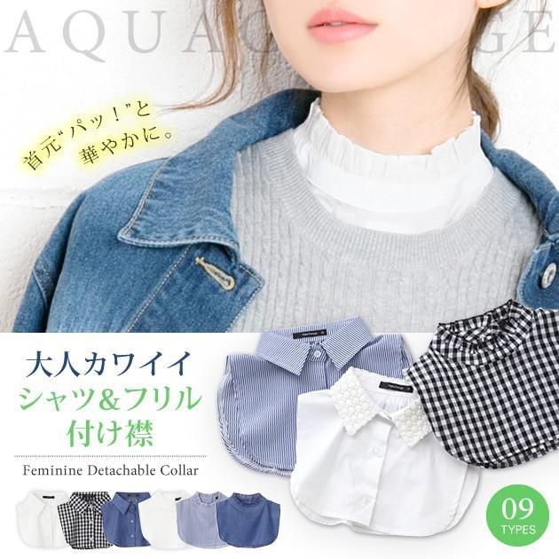 シャツorフリル付け襟