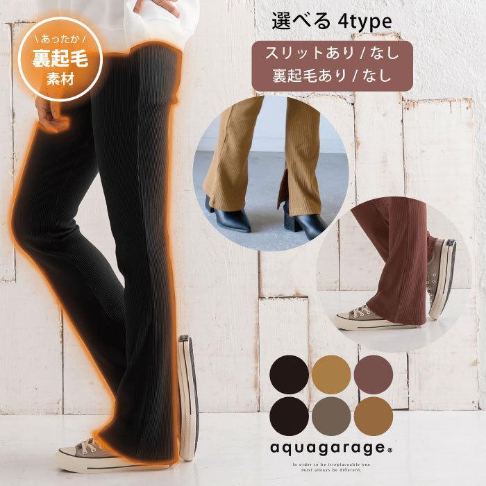 ブーツカットの柔らかリブニットレギンス