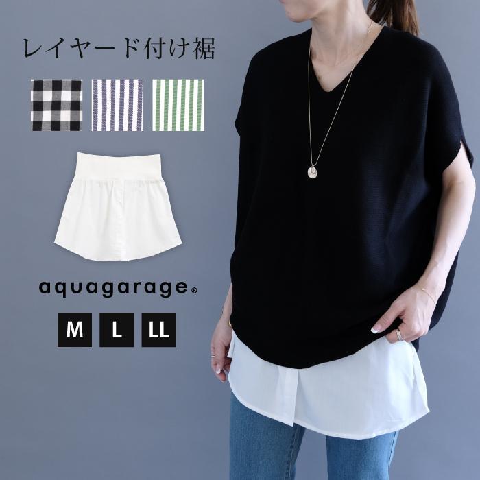 シャツ生地レイヤード付け裾