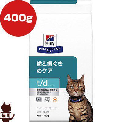 ヒルズ プリスクリプションダイエット 猫用 t/d ドライ 400g ▼b ペット フード キャット 猫 療法食 送料込 runpet