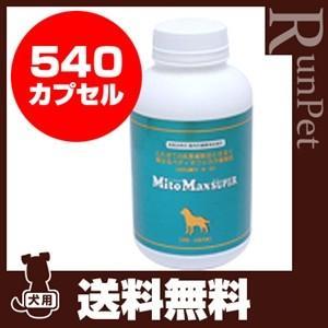 送料無料·同梱可 マイトマックス·スーパー 中型·大型犬用 540カプセル 共立製薬 ▼b ペット フード 犬 ドッグ サプリメント