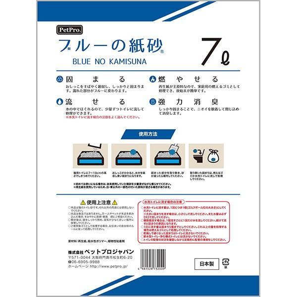 ブルーの紙砂 7L ペットプロ ▼a ペット グッズ 猫 キャット トイレ PetPro 日本製 runpet 04
