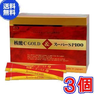 核酸Cゴールド&スーパーSP100 60包 ×お得3箱 《180g(3g×60包)、サケ白子加工食品、DNA·RNA、核酸、サーデンペプチド》 ※送料無料