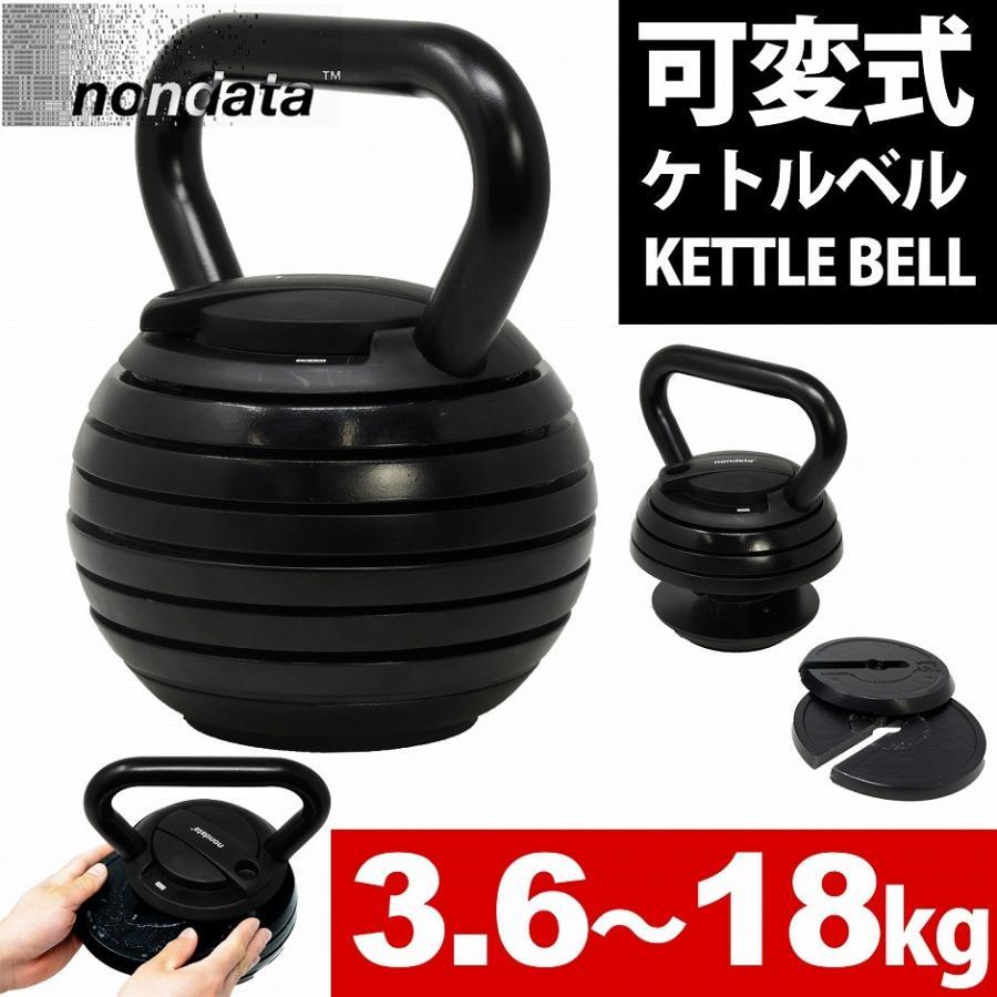 ケトルベル 可変式 3.6kg·18kg 4kg 8kg 10kg 13kg 18kg 5段階調節 筋トレ ダイエット 女性 男性 筋トレグッズ 筋トレ器具 ダイエット器具 ダイエットグッズ