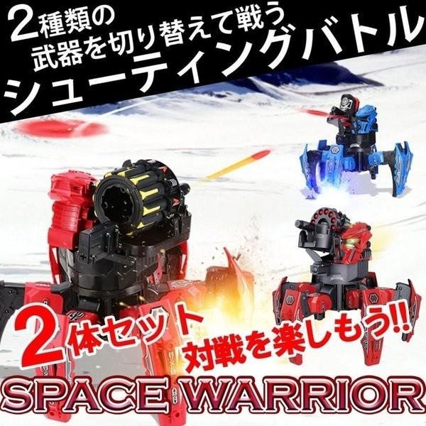 ロボット おもちゃ ラジコン 対戦も バトル スペースウォーリアー 2台セット 二足歩行 ならぬ 6足歩行 大人も楽しめる プレゼント クリスマス