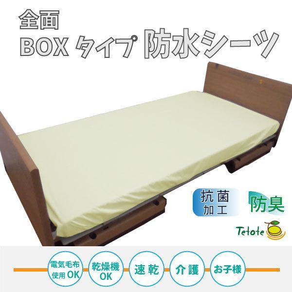 あんしんスムース防水シーツ BOXタイプ MT-7081 電気毛布対応 シングル クリーム 83~108×195cm 耐熱 乾燥機可 抗菌 ボックス 子供 おねしょ ラバーシーツ rw-products
