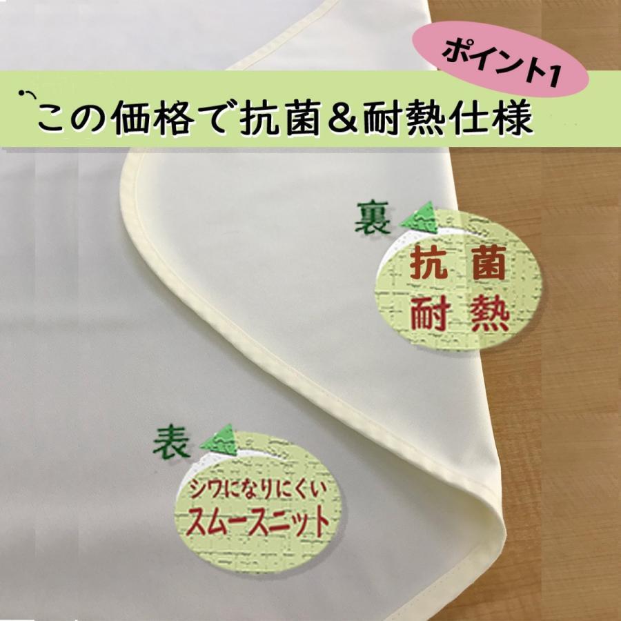 あんしんスムース防水シーツ BOXタイプ MT-7081 電気毛布対応 シングル クリーム 83~108×195cm 耐熱 乾燥機可 抗菌 ボックス 子供 おねしょ ラバーシーツ rw-products 02