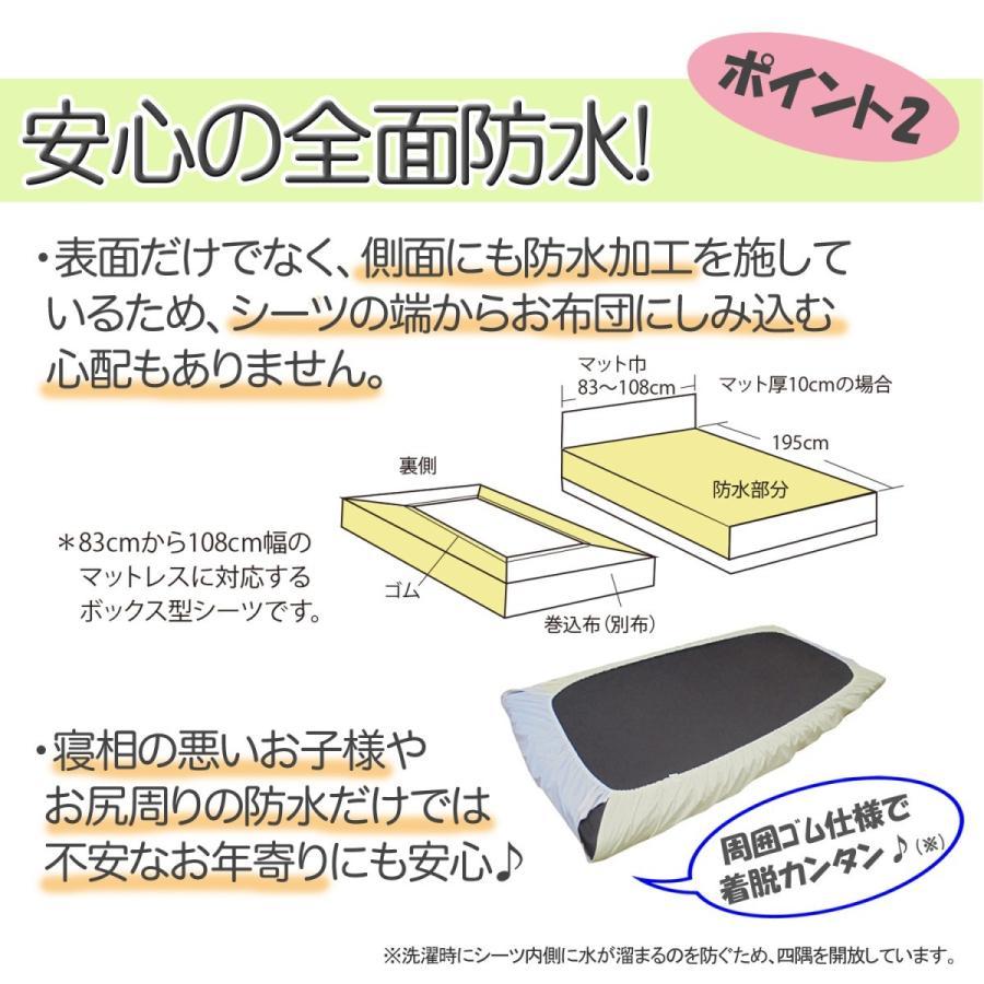 あんしんスムース防水シーツ BOXタイプ MT-7081 電気毛布対応 シングル クリーム 83~108×195cm 耐熱 乾燥機可 抗菌 ボックス 子供 おねしょ ラバーシーツ rw-products 03