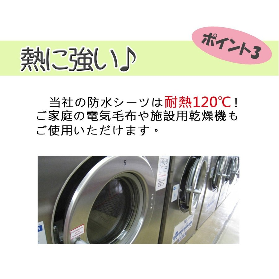 あんしんスムース防水シーツ BOXタイプ MT-7081 電気毛布対応 シングル クリーム 83~108×195cm 耐熱 乾燥機可 抗菌 ボックス 子供 おねしょ ラバーシーツ rw-products 04