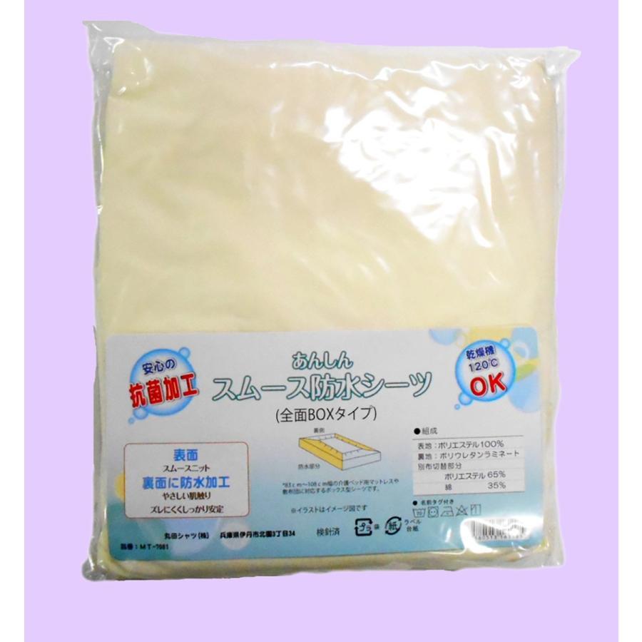 あんしんスムース防水シーツ BOXタイプ MT-7081 電気毛布対応 シングル クリーム 83~108×195cm 耐熱 乾燥機可 抗菌 ボックス 子供 おねしょ ラバーシーツ rw-products 06