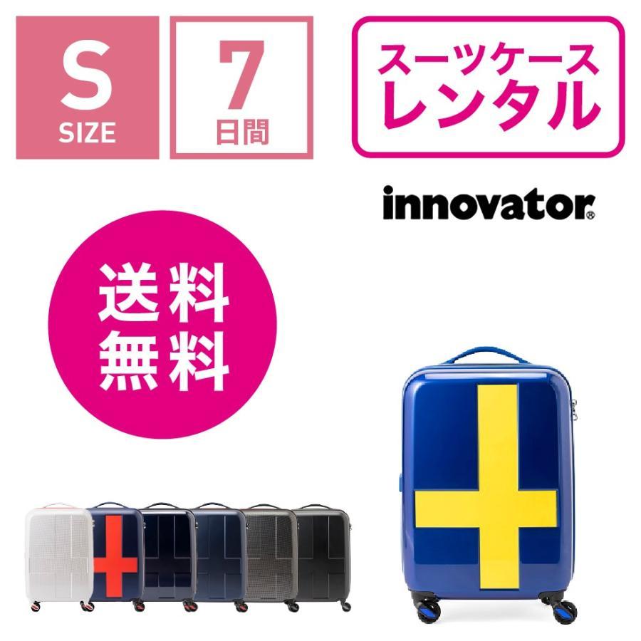 スーツケース レンタル 送料無料 TSAロック≪7日間プラン≫イノベーターファスナータイプ innovator INV48T (1〜3泊タイプ:Sサイズ:55cm/38L) ry-rental