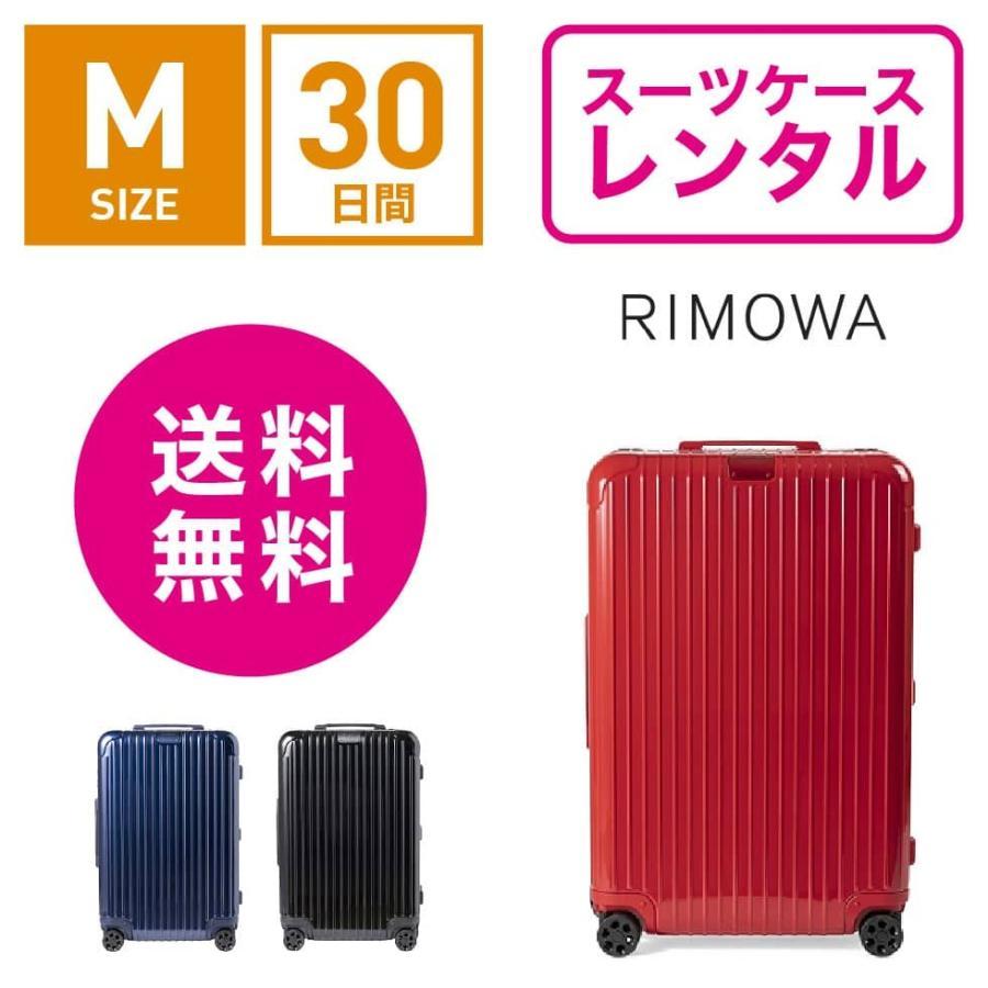 スーツケース レンタル 送料無料 TSAロック≪30日間プラン≫リモワ エッセンシャル RIMOWA Essential MULTIWHEEL 832636(3〜5泊タイプ:Mサイズ:67.5cm/60L) ry-rental