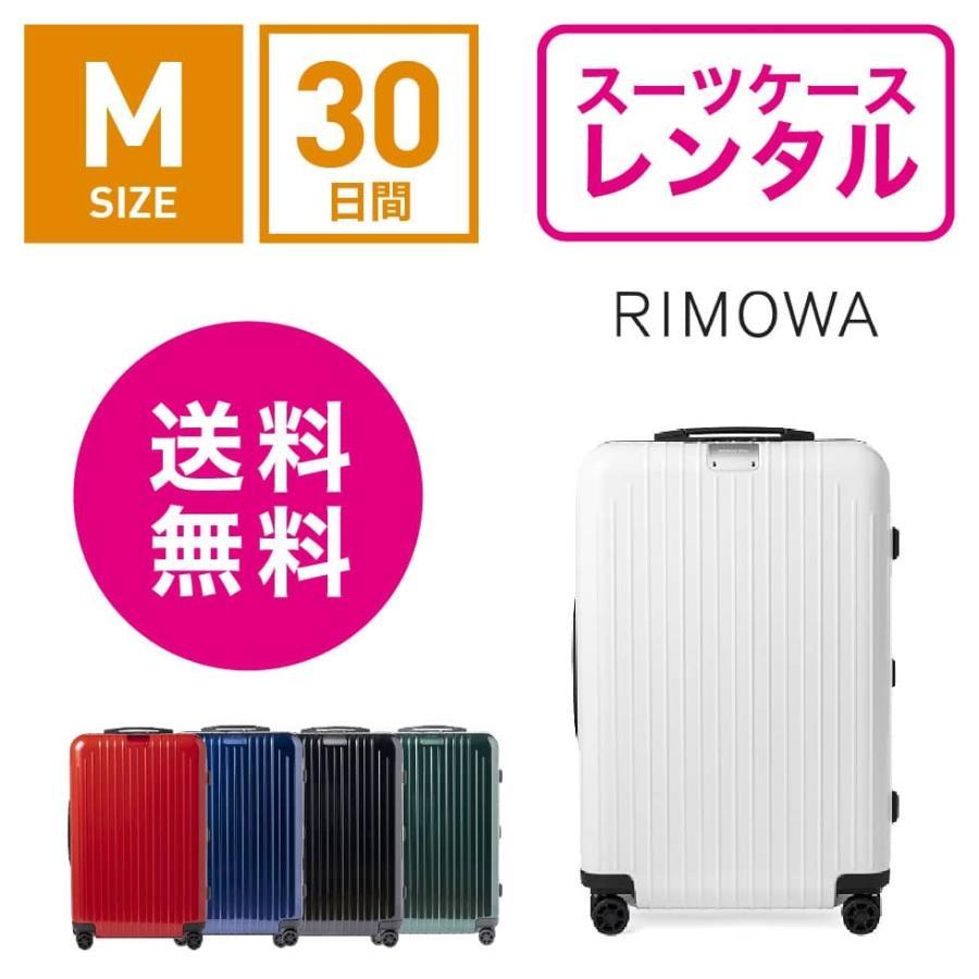 スーツケース レンタル 送料無料 TSAロック≪30日間プラン≫リモワ エッセンシャルライト Rimowa Essential Lite 823636(3-5泊タイプ:Mサイズ:67.5cm/59L) ry-rental