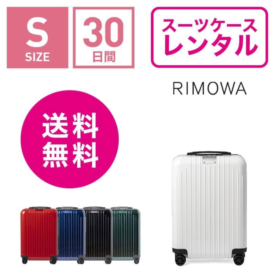 スーツケース レンタル 送料無料 TSAロック≪30日間プラン≫リモワ エッセンシャルライト Rimowa Essential Lite 823536(1-3泊タイプ:Sサイズ:55cm/37L)|ry-rental