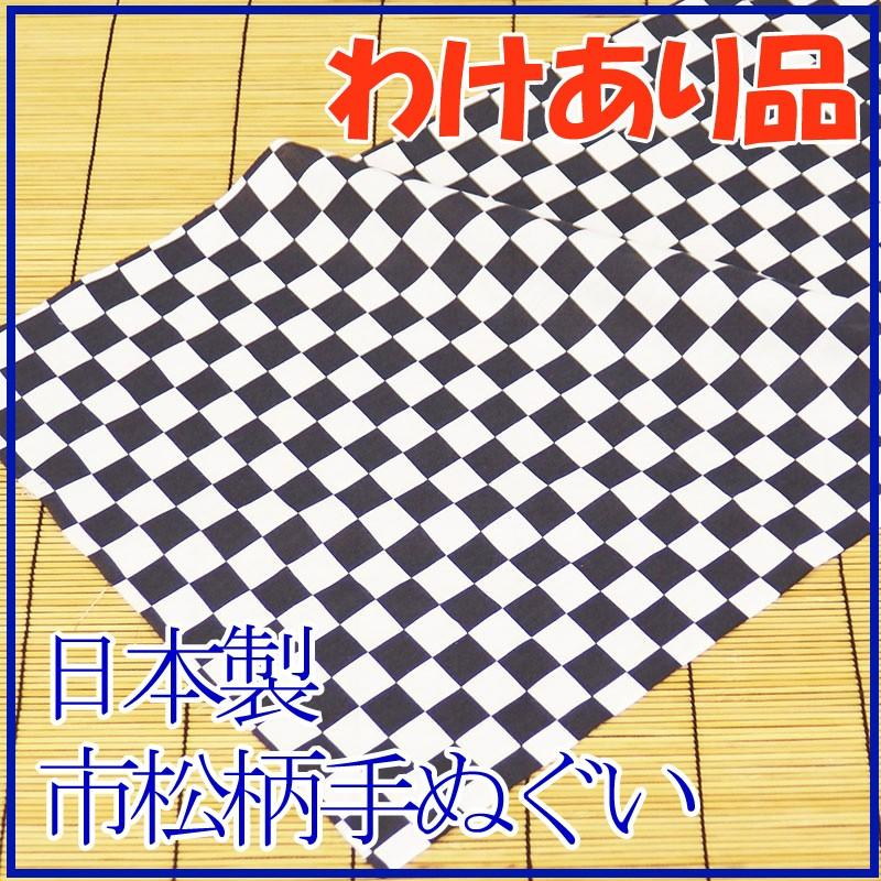 日本製 手ぬぐい 市松柄 わけあり品|ryokan-yukata