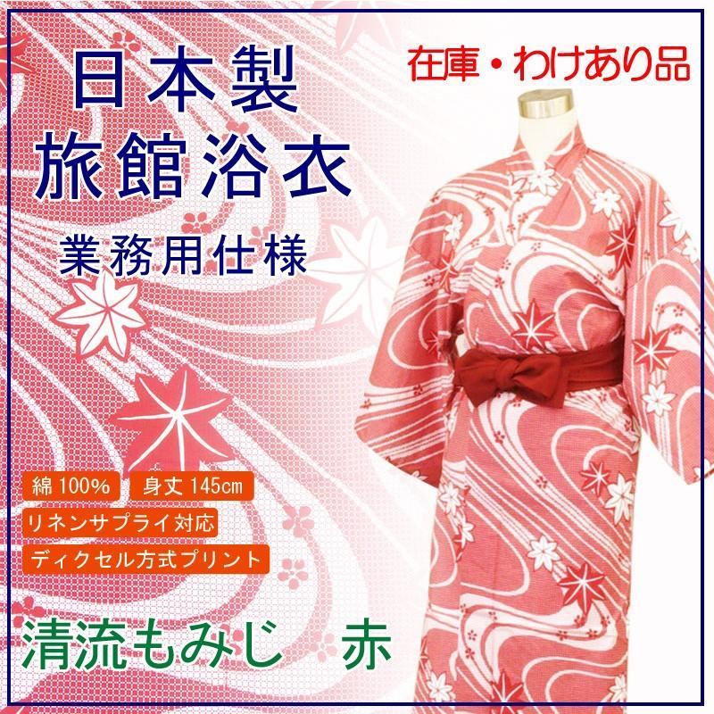 旅館浴衣 在庫品 日本製 清流もみじ柄 赤|ryokan-yukata