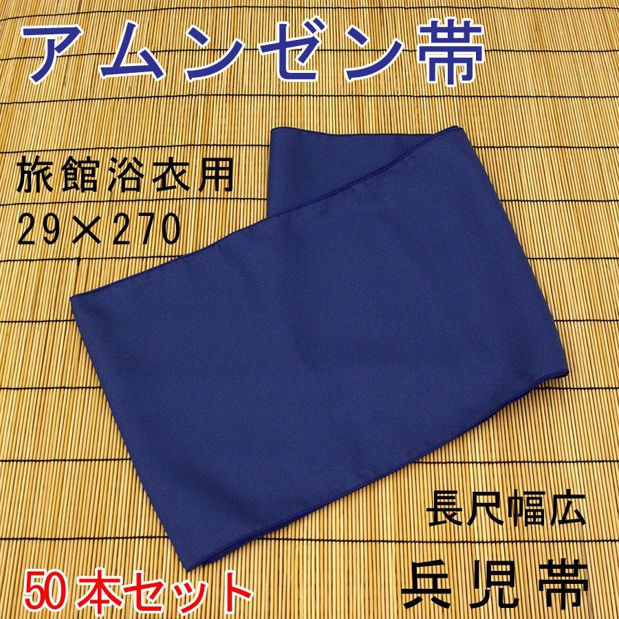 旅館浴衣帯 アムンゼン帯 紺 幅広長めタイプ 50本セット