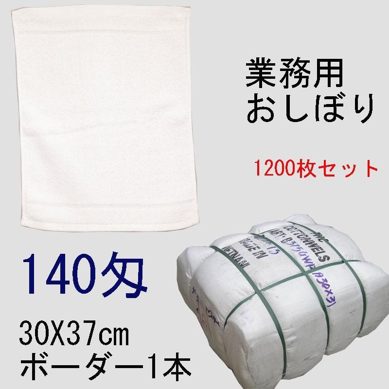 ベトナム製 おしぼり業務用仕様 140匁 白平織 1本ボーダー 30×37cm 1200枚セット