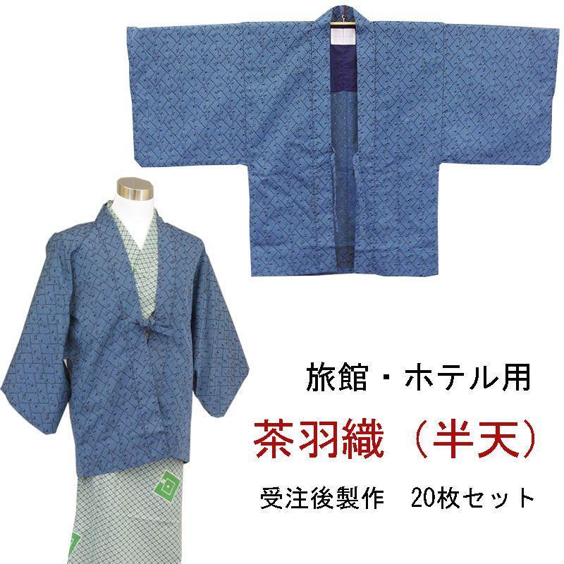 日本製 旅館·ホテル用茶羽織半天 檜垣唐草 青 20枚セット 受注生産品