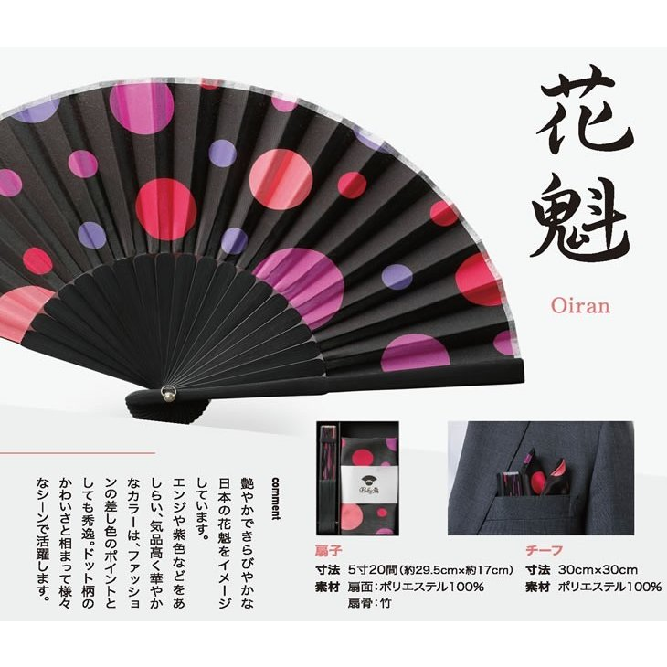 poke扇 花魁 扇子 (オリジナルブランド POKESEN 女性用) ryokushusen